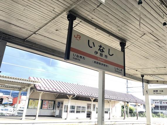ina_station