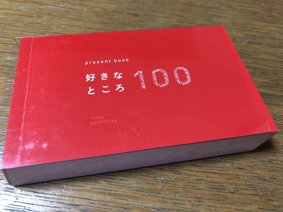 好きなところ100赤