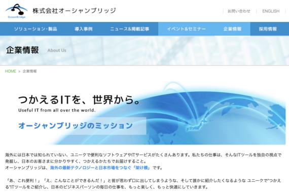 OceanBridge_web20210616.png